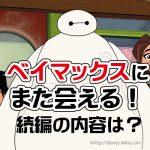 ベイマックス2?続編は映画でなくテレビシリーズに!内容は?日本公開日は?